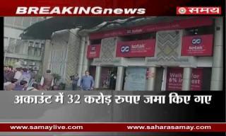 Caught fake accounts in Kotak Mahindra Bank branch in Delhi