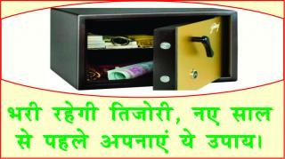 Declutter your home � Vastu tips for 2017. #acharyaanujjain भरी रहेगी तिजोरी, नए साल &
