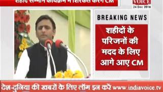 CM Akhilesh come forward to honor martyrs