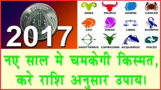 2017 Astrology tips for Zodiac signs. #acharyaanujjain नए साल मे चमकेगी किस्मत, &#2325