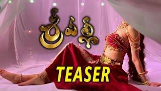 Srivalli Movie Teaser V.Vijayendra Prasad Rajath, Neha Hinge