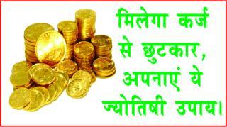 How to Repay Loans According to Astrology. #acharyaanujjain मिलेगा कर्ज से छुटकार, अ&#