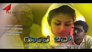 Gombe Love - Latest Kannada Short Film 2016 - Directed By Uday Gowda Irbohudu