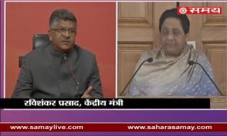 Ravi Shankar Prasad hit back on BSP chief Mayawati