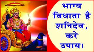 Plant Saturn Showers Blessings. #acharyaanujjain भाग्य विधाता है शनिदेव, क&#2352