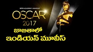 OSCAR 2017 Nominated Indian Movies OSCAR 2017 జాబితాలో ఇండియన్ మూవీస్