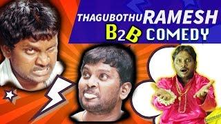 Thagubothu Ramesh Back 2 Back Comedy Scenes Thagubothu Ramesh Movies