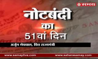 Arjun Meghwal on 51th day of Demonetization