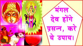Astrology Remedy for Planet Mars. #acharyaanujjain मंगल देव होंगे प्रसन्न, क&#23