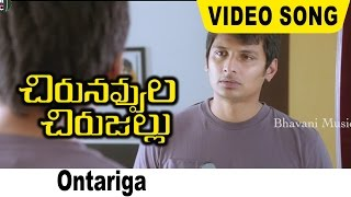 Chirunavvula Chirujallu Movie Ontariga Video Song Jiiva, Trisha, Andrea Jeremiah