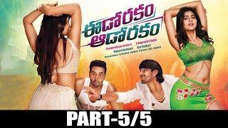 Eedo Rakam Aado Rakam Movie Part 5 Manchu Vishnu, Raj Tarun, Sonarika, Hebah Patel