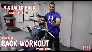 BBRT #13: Complete Back Workout that gives you WINGS! (Hindi / Punjabi)
