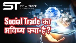 Social Trade का भविष्य 2017 में क्या है  Live With Anubhav Mittal - Delhi Training