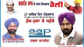 Aam Aadmi Party rally lohian Khas Mani kular kola nall kuj vichar sanje karde hoye.