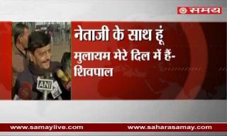 Shivpal Singh Yadav on removed from Samajwadi party by Akhilesh Yadav
