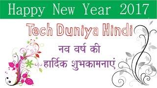 Wish You a Very Very Happy New Year 2017 Tech Duniya हिन्दी