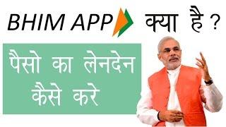 BHIM App क्या है और इससे पैसो का लेनदेन कैसे करे  Digital ndia | Cashless India