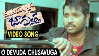 O Devuda Chusavuga Video Song Manushulatho Jagratha Video Songs Akshay Tej,Soniya Biriji
