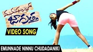 Emmunnade Ninnu Chudadaniki Video Song Manushulatho Jagratha Video Songs Akshay Tej, Soniya