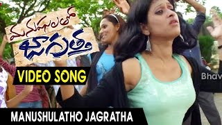 Manushulatho Jagratha Video Song Manushulatho Jagratha Video Songs Akshay Tej,Soniya Biriji
