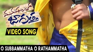 O Subbammatha O Rathammatha Video Song Manushulatho Jagratha Video Songs Akshay Tej,Soniya