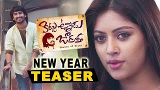 Kittu Unnadu Jagratha New Year Special Teaser Raj Tarun, Anu Emmnuel