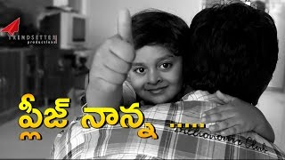 Please Nanna - ప్లీజ్ నాన్న - A veryHeart Touching  story of a Dad and Son - Shortfilm 2016