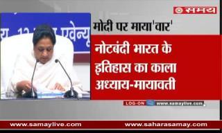 Mayawati attacked on PM Modi over his Parivartan Rally in Lucknow