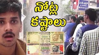 Comedy Incident on Currency Notes Situations - నోట్ల కష్టాలు - Funny Conversation in Bank Que Lines