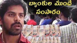 Funny Situations At Bank Ques - Indian Currency Note Issues - 2000rs Notes - Demonetization