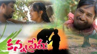 Kanna Prema Telugu Short Film - Kadapa short film competition - CPC TV