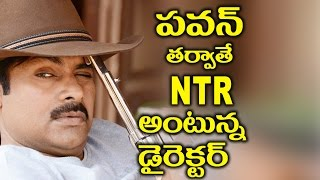 Trivikram Gives Clarity On Jr.NTR Movie పవన్ తర్వాతే NTR అంటున్న డైరెక్టర్
