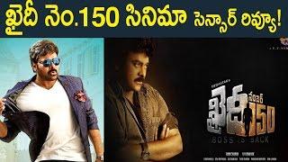 ఖైదీ నెం 150  సినిమా సెన్సార్ రివ్యూ  ! Khaidi No 150 Movie Sensor  Review | Chiranjeevi | Kajal