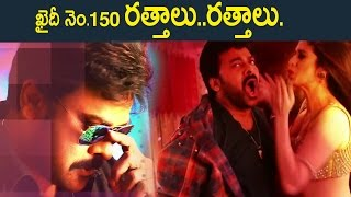 Khaidi no 150  RATTHALU Song Review Khaidi No 150 Mass song Chiranjeevi, Kajal Devi Sri Prasad