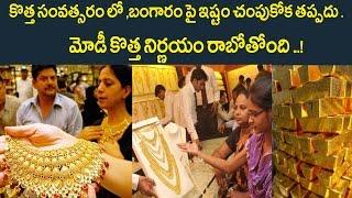 కొత్త సంవత్సరం లో బంగారం పై మోడీ కొత్త నిర్ణయం రాబోతోంది .. Modi Sensational Decision About Gold