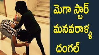 Chiranjeevi's Grand Daughter Doing Dangal After Watching The Dangal Movie #tollywoodlatestnews