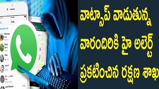 WhatsApp WARNING - Hackers just found a way to STEAL your bank account login via WhatsApp ...!