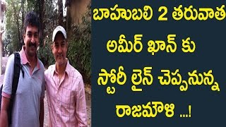 Aamir Khan - Rajamouli movie :  After Bahubali 2 Rajamouli Preparing TO Tell Story Line For Aamir..?