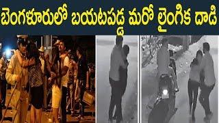 Bangalore Mass Molestation : New Year's Eve In Bengaluru Witnesses Mass Molestation Of Women