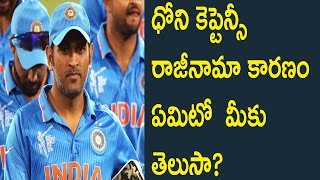 MS Dhoni Resigned  His Captaincy :  Mahendra Singh Dhoni has made a great sacrifice for Virat Kohli