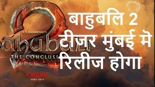 Bahubali 2 Teaser Realising in Mumbai Move Festival - Hindi Bahubali 2 updates || Bollywood Bhaijan