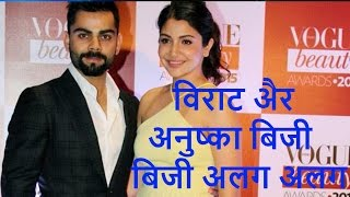 Virat Kohli his First Controversy going viral - virat kohli & anushka sharma - Bollywood Bhaijan