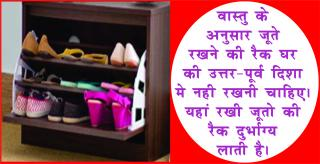 Shoes can bring negative energy and bad luck. #acharyaanujjain क्या आपको पता है कैरियर
