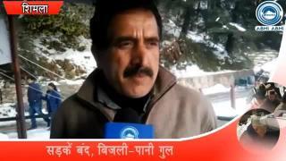 Shimla बेहाल, CM भी पैदल पहुंचे Holly lodge