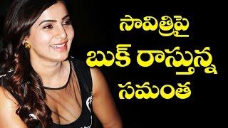 Samantha Writing Auto Biography Of Savitri సావిత్రి పై బుక్ రాస్తున్న సమంత