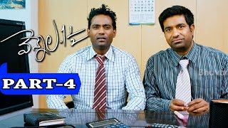 Vennela One And Half Full Movie Part 4 Vennela Kishore, Monal Gajjar, Chaitanya Krishna