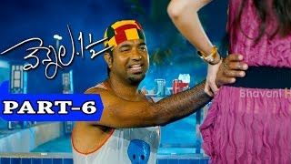 Vennela One And Half Full Movie Part 6 Vennela Kishore, Monal Gajjar, Chaitanya Krishna
