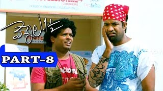 Vennela One And Half Full Movie Part 8 Vennela Kishore, Monal Gajjar, Chaitanya Krishna
