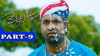 Vennela One And Half Full Movie Part 9 Vennela Kishore, Monal Gajjar, Chaitanya Krishna