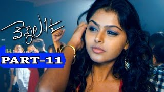 Vennela One And Half Full Movie Part 11 Vennela Kishore, Monal Gajjar, Chaitanya Krishna